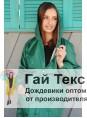 "Дождевик ""Таффета серебрянка"" №215/02"