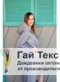"Дождевик ""Таффета серебрянка"" №315Л"
