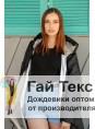 "Дождевик ""Таффета серебрянка"" №315/Л"