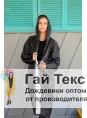 "Дождевики ""Таффета серебрянка"" №315/Л"